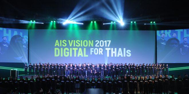 เอไอเอส Vision 2017 พร้อมนำบริการดิจิทัลรุกคนไทยทั้งประเทศ