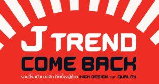 J Trend Comeback รอบนี้ขอปังกว่าเดิม