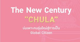 "The New Century ""Chula"" บ่มเพาะคนรุ่นใหม่ สู่การเป็น Global Citizen"