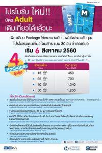 ค่าโดยสาร MRT