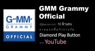 GMM Grammy Official ผู้ติดตามทะลุ 10 ล้านคน คว้ารางวัล Diamond Play Button จาก Youtube เป็นบริษัทแรกในเอเชียตะวันออกเฉียงใต้