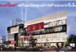 """""""ดองกิโฮเต้"""" จัดเต็มสินค้าและบริการจากญี่ปุ่น เตรียมเปิดศูนย์การค้าแห่งแรกในไทย"""