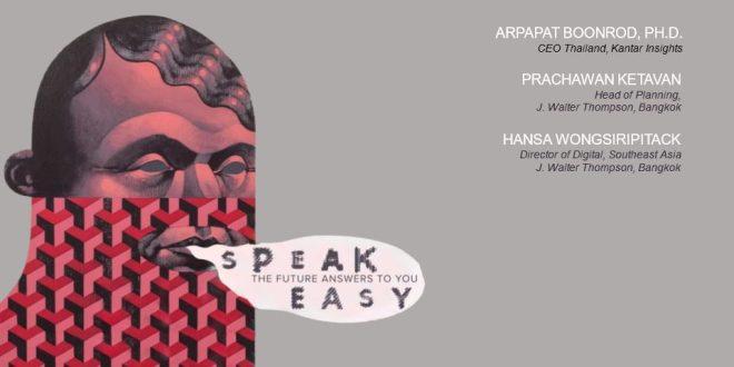 """""""Speak Easy"""" โดย เจ. วอลเตอร์ ธอมสัน, กันตาร์ และ มายด์แชร์"""