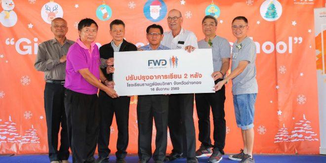FWD ประกันชีวิตร่วมมอบโอกาสทางการศึกษา Giving a chance for school