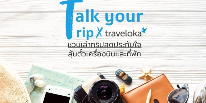 แคมเปญ Talk Your Trip with Traveloka