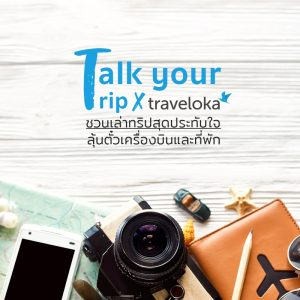 แคมเปญ Talk Your Trip with Traveloka