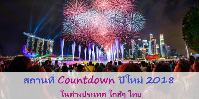 สถานที่ Countdown ปีใหม่ 2018 ในต่างประเทศ ใกล้ๆ ไทย
