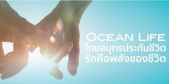 OCEAN LIFE ไทยสมุทรประกันชีวิต