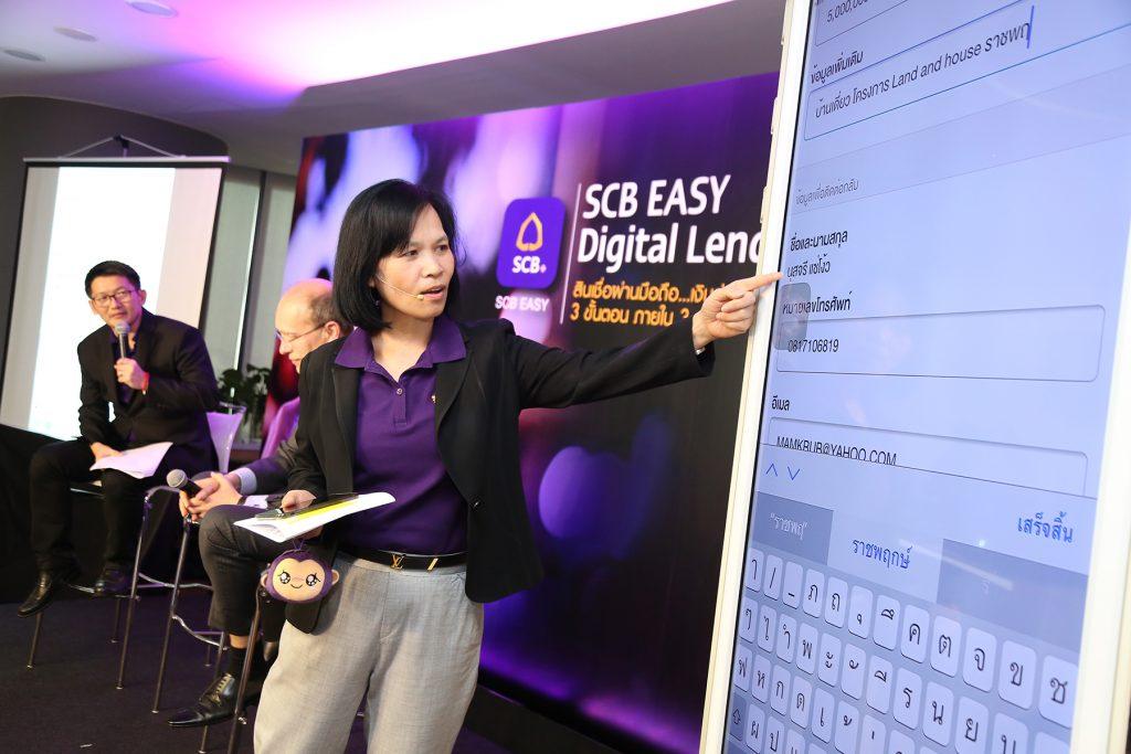 SCB Easy Digital Lending