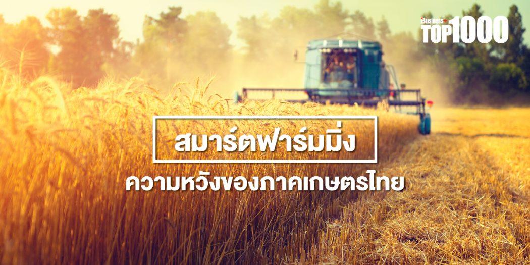 เกษตร