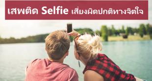 เสพติด Selfie