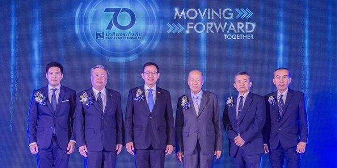 70 ปี นำสินประกันภัย Moving Forward Together