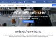 เว็บไซต์หางานมีหนาว เมื่อ Facebook เปิดให้บริการหางาน