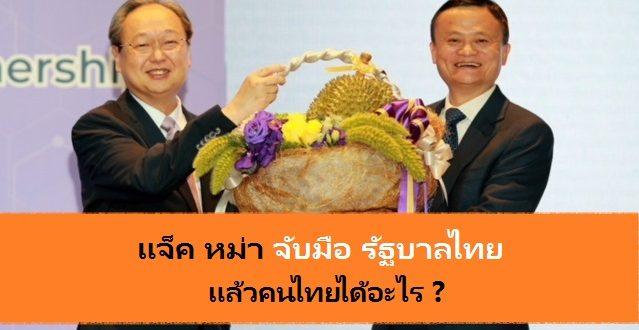 คนไทยได้อะไร?หลัง แจ็ค หม่า จับมือ รัฐบาลไทยครั้งนี้