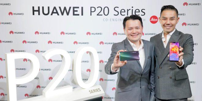 HUAWEI P20 Series สู้ศึกตลาดสมาร์ทโฟนพรีเมี่ยม