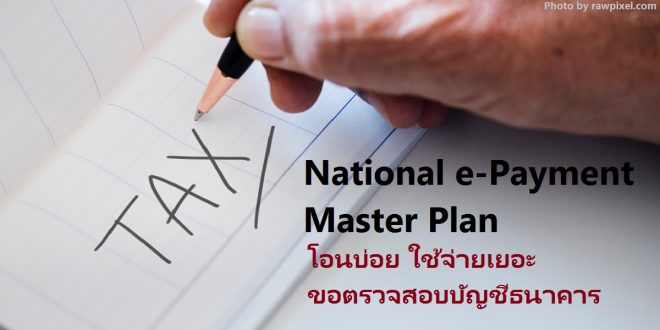 National e-Payment Master Plan