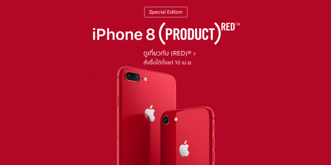 iPhone 8 iPhone 8 Plus (PRODUCT)RED