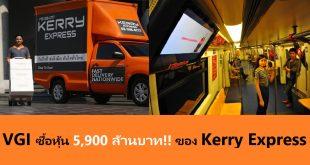 VGI ลงทุน 5,900 ล้านบาท กับ Kerry express