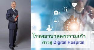 โรงพยาบาลพระรามเก้า Digital Hospital