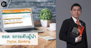 ธอส. Digital Banking