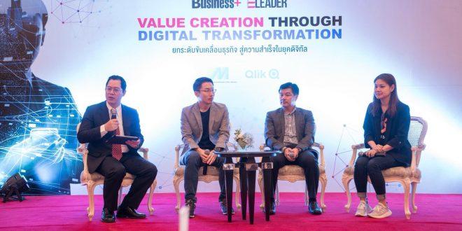 """ Value Creation through Digital Transformation"" ยกระดับขับเคลื่อนธุรกิจ สู่ความสำเร็จในยุคดิจิทัล"