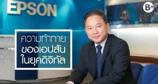 EPSON ผู้นำตลาดในยุค 4.0