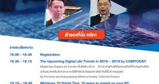 Watch out !!!The upcoming Digital Life Trends 2018-2019