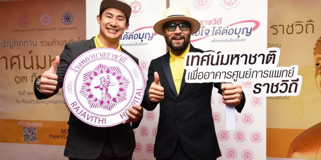 """""""รพ.ราชวิถี"""" ชวนคนไทย""""เทศน์มหาชาติ เพื่ออาคารศูนย์การแพทย์ราชวิถี"""""""