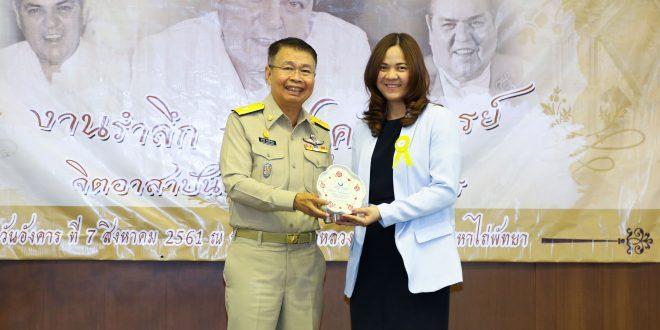 """กรุงไทย-แอกซ่า ประกันชีวิต คว้ารางวัล """"จิตอาสาฯ สำหรับเด็ก คนพิการ ผู้สูงอายุ และผู้ด้อยโอกาส"""""""