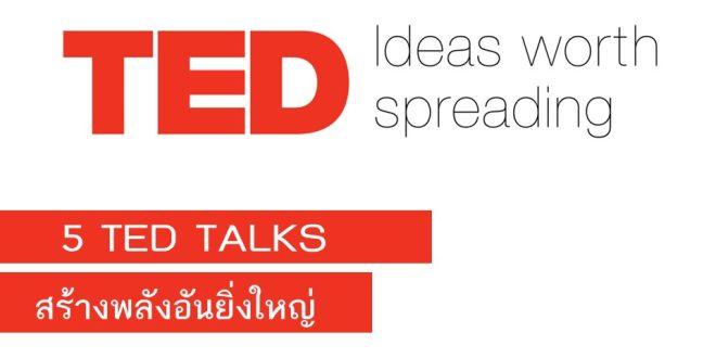 5 TED TALKS สร้างพลังอันยิ่งใหญ่