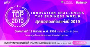 THAILAND TOP COMPANY AWARDS 2019 สุดยอดองค์กรแห่งปี 2562 นวัตกรรมเปลี่ยนโลกธุรกิจ