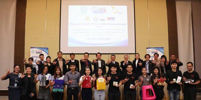 """SME D Bank จับมือพันธมิตร จัดแคมเปญ """"โครงการ SME D Scaleup Society"""" ดั SME ไทยโกอินเตอร์"""