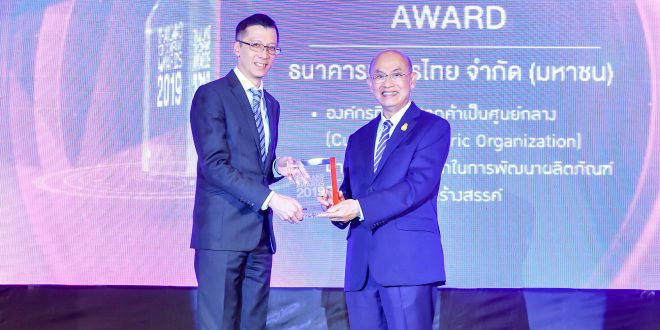 ทีเอ็มบี รับรางวัล Thailand Top Company Awards 2019