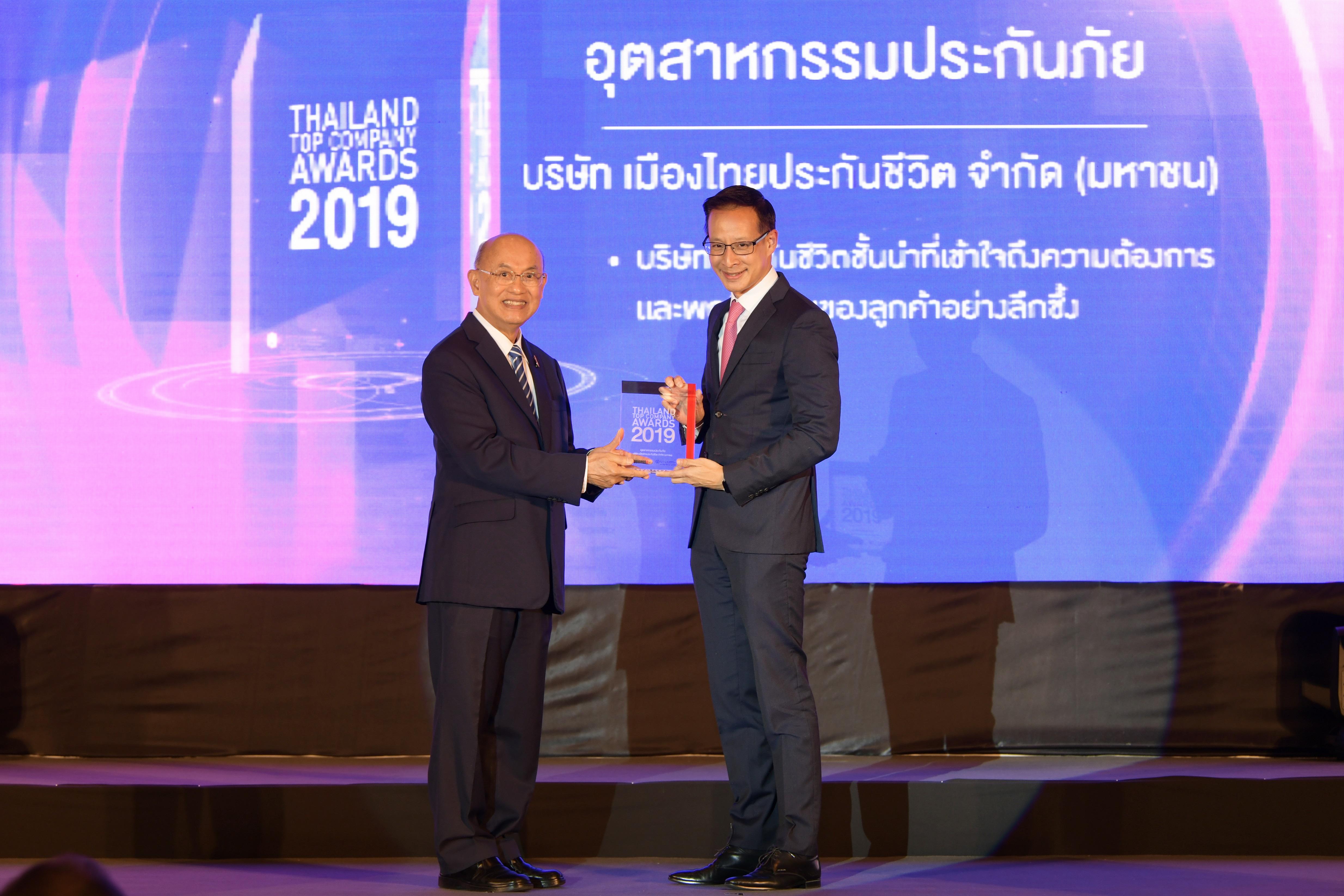 """เมืองไทยประกันชีวิต รับรางวัล """"Thailand Top Company Awards 2019 ประเภท """"อุตสาหกรรมประกันภัย"""""""