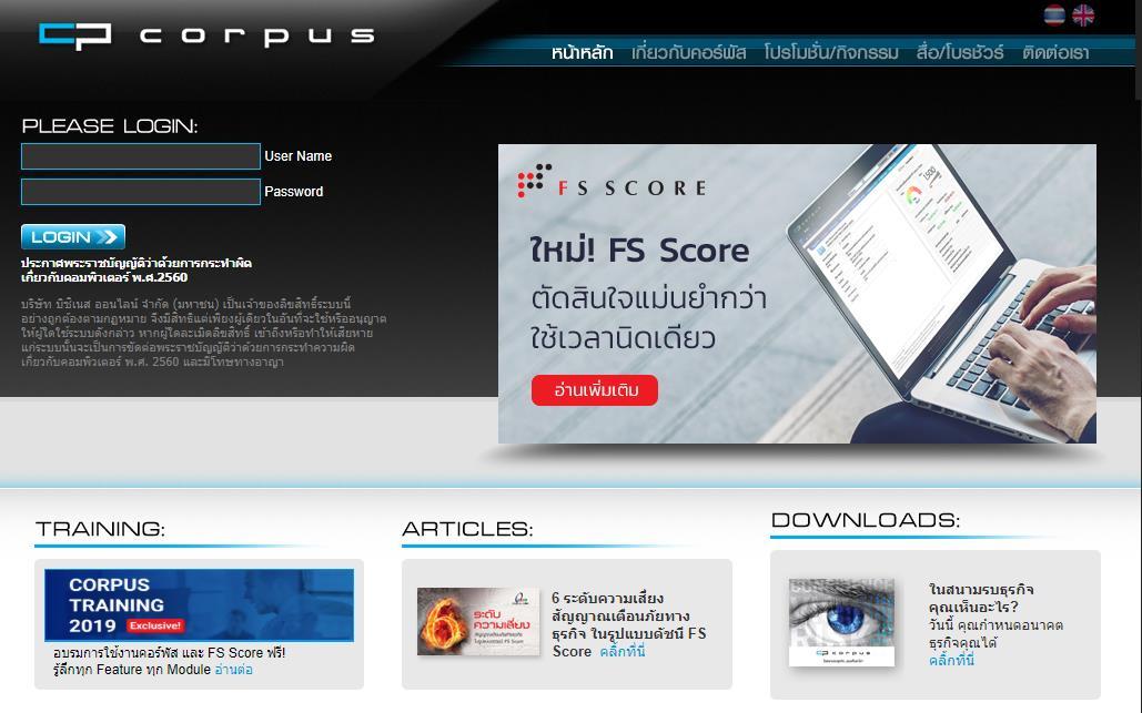 หน้าเว็บไซต์ https://corpus.bol.co.th/home/ ตัวช่วยหนึ่งในการวิเคราะห์ทั้งคู่ค้าและคู่แข่ง