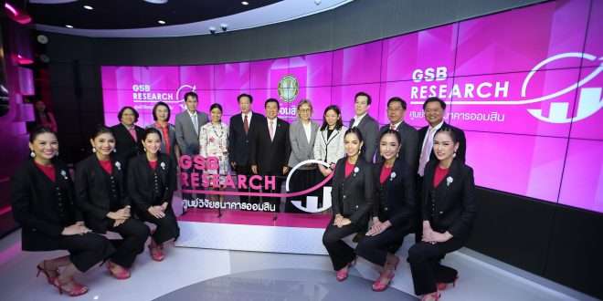 ธนาคารออมสินเปิดตัวศูนย์วิจัยธนาคารออมสิน หรือ GSB Research