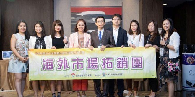 APEC O2O Forum