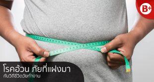 โรคอ้วน