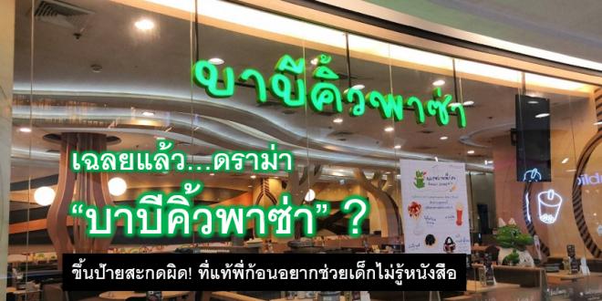 บาร์บีคิว พลาซ่า (บาร์บีกอน) ไม่โป๊ะ!! ชื่อร้าน และเมนูผิด ยันตั้งใจ…ทำเพื่อสังคม