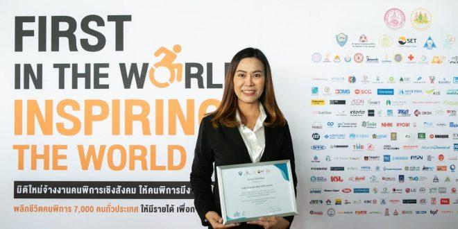 TMILL สนับสนุนการจ้างงานผู้พิการ