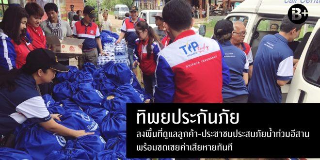 ทิพยประกันภัย ลงพื้นที่ดูแลลูกค้า-ประชาชนประสบภัยน้ำท่วมอีสาน พร้อมชดเชยค่าเสียหายทันที