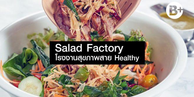 Salad Factory โรงงานสุขภาพสาย Healthy