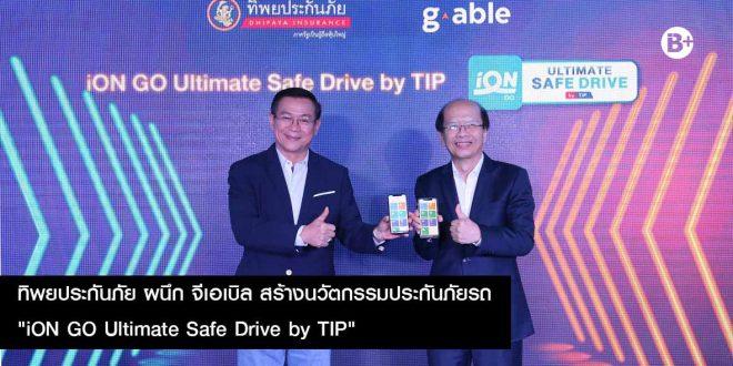 """ทิพยประกันภัย ผนึก จีเอเบิล สร้างนวัตกรรมประกันภัยรถ """"iON GO Ultimate Safe Drive by TIP"""""""