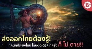 ส่งออกไทย