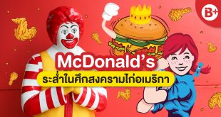 McDonald's ระส่ำ