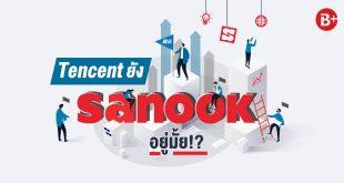 Tencent ยัง sanook อยู่มั้ย