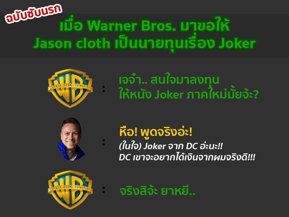 Jason Chat