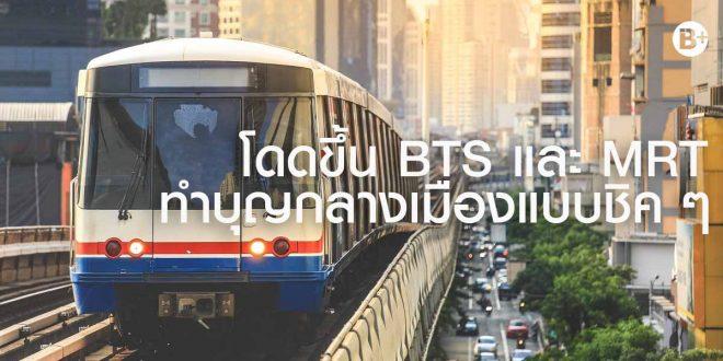โดดขึ้น BTS และ MRT ทำบุญกลางเมืองแบบชิค ๆ
