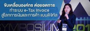 ขับเคลื่อนองค์กร ต่อยอดการทำระบบ e-Tax Invoice สู่โลกการเงินและการค้า แบบดิจิทัล