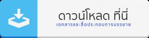 สื่อประกอบการบรรยาย ในงาน THE THAILAND e-TAX SYMPOSIUM 2019